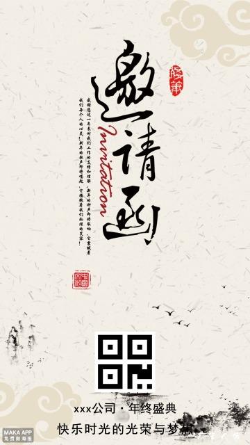 中国水墨风邀请函