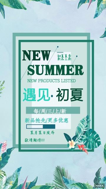 简约新品发布宣传海报