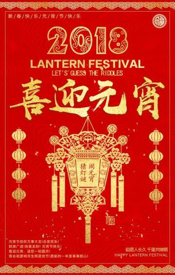 红色喜庆鎏金元宵节企业祝福贺卡