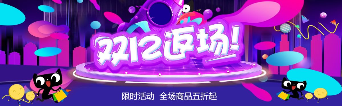 大气时尚双十二返场促销电商banner