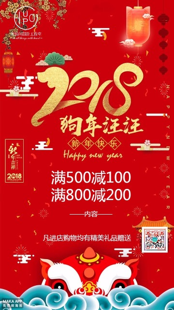 元旦 新年祝福贺卡 活动宣传 海报 年终大促打折促销2018 通用 二维码朋友圈海报