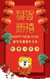 新春祝福欢乐中国年