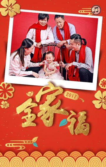 新年全家福相册