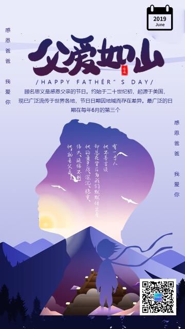 父亲节简约风父爱如山宣传海报