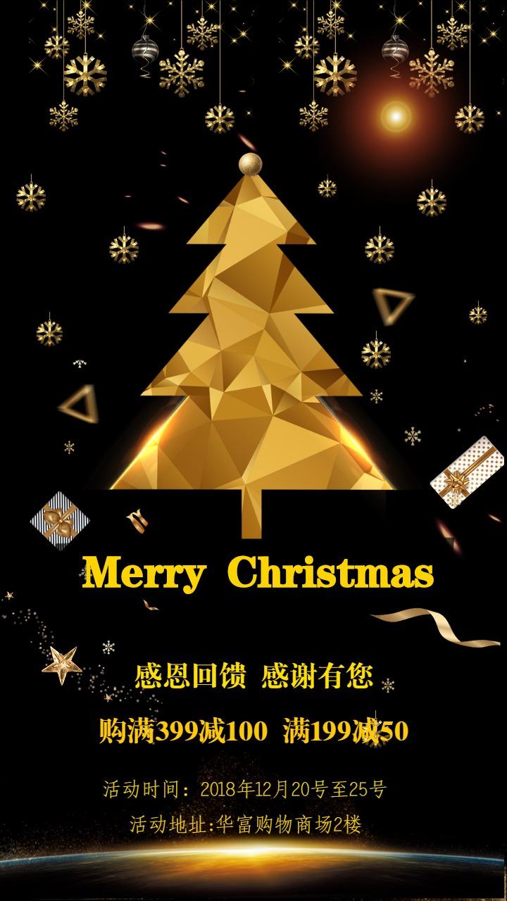 金色风格圣诞节快乐 圣诞节回馈海报