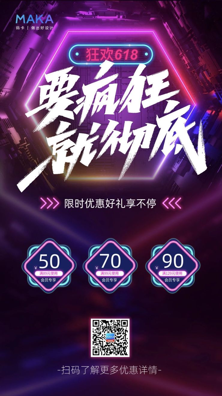 狂欢618大促优惠券宣传海报