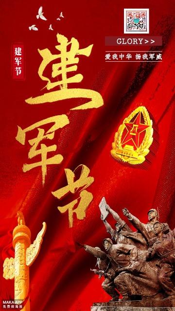 简约红色建军91周年八一建军节海报