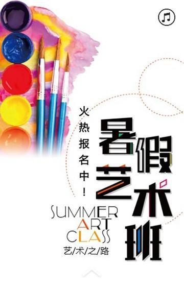 暑假艺术班招生绘画美术清新简约H5