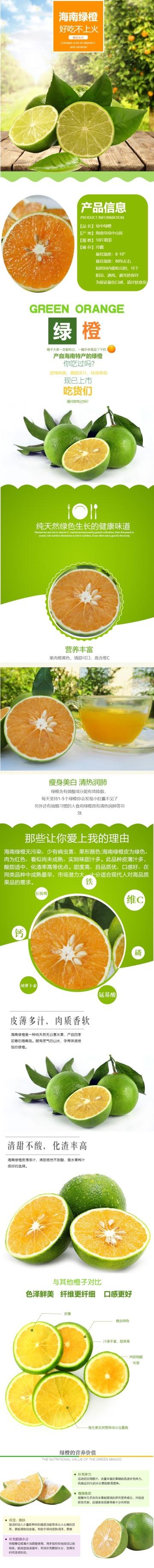 清新简约百货零售生鲜水果海南绿橙橙子促销电商详情页