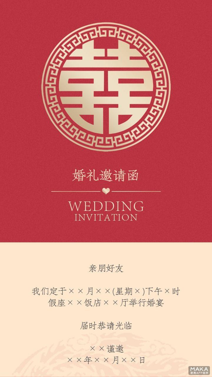 婚礼邀请函婚庆婚宴中国风红色请柬结婚喜庆简约