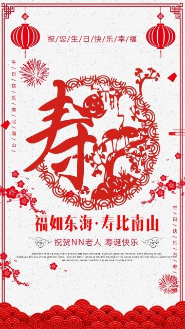 老人生日寿星贺卡生日祝福剪纸风红色中国传统剪纸喜庆-曰曦