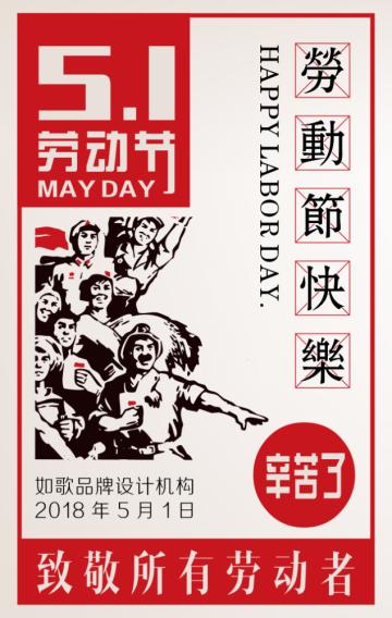 五一  劳动节 活动促销 放假通知 五一商场活动