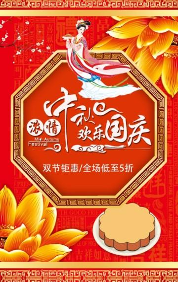 红色中国风中秋国庆商家促销活动宣传H5
