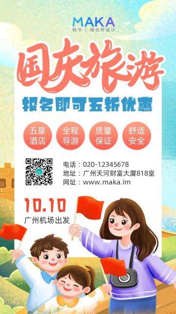 国风蓝国庆旅游旅行社介绍宣传