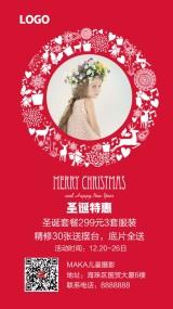 圣诞节促销海报 企业通用