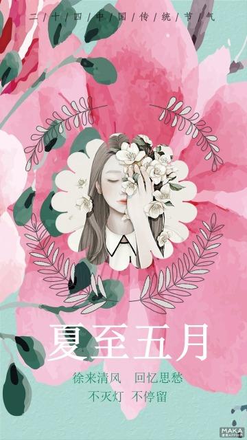 中国二十四节气文化之夏至粉色调宣传海报