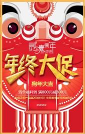 红色中国风年终大促年末促销商场促销翻页H5