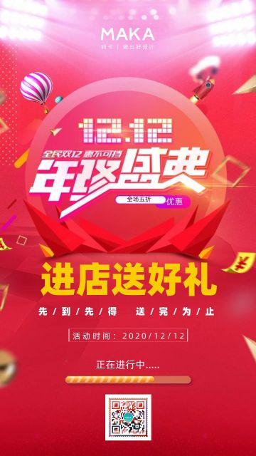 红色时尚炫酷双十二促销活动宣传海报