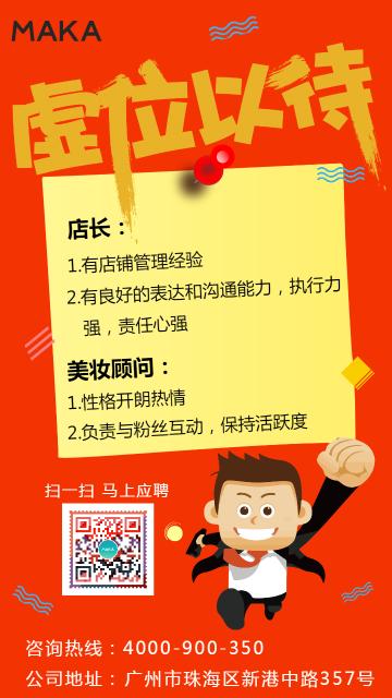 公司企业招聘黄色扁平简约海报模板