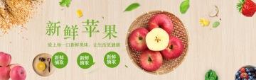 清新自然苹果电商banner