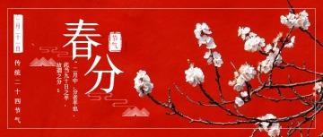 大气简约春分时节宣传公众号封面头条