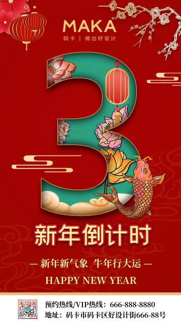 红色中国风新年倒计时3天宣传海报