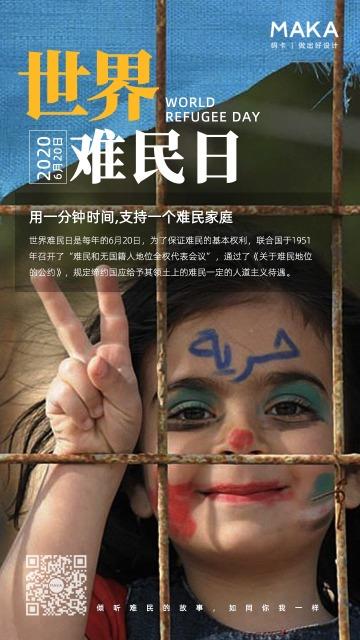 蓝色可爱世界难民日节日宣传手机海报