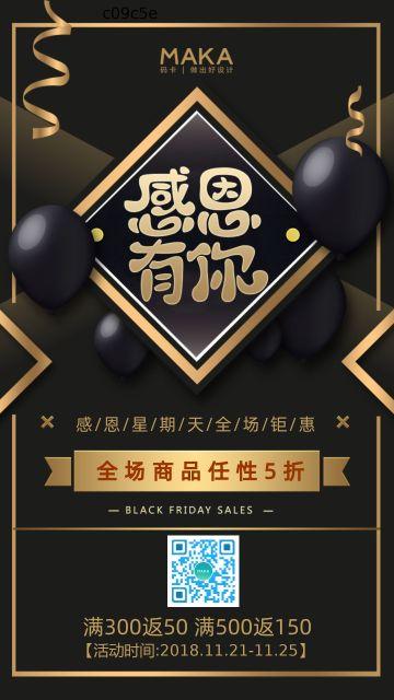 黑色炫酷感恩节手机海报