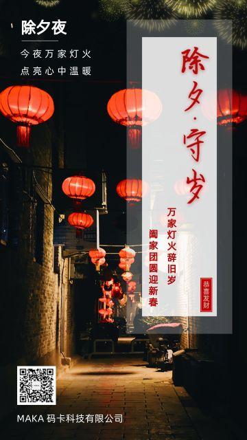 2020鼠年春节除夕新年微信朋友圈祝福企业宣传邀请函手机版日签海报