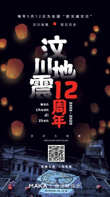 汶川大地震12周年纪念海报