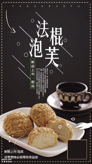 【活动促销24】唯美小清新糕点促销推广通用宣传海报