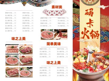 扁平简约风火锅店菜品宣传价目表三折页模版