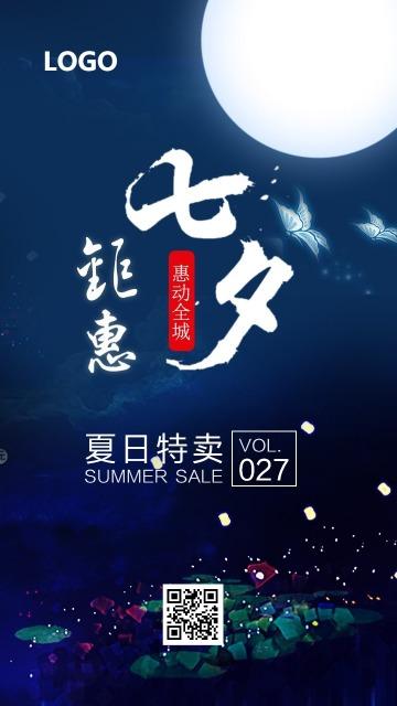 七夕海报 七夕节日促销海报