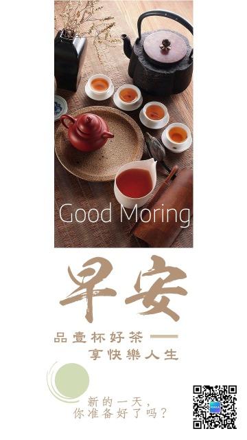 中国风早安心情日签配图