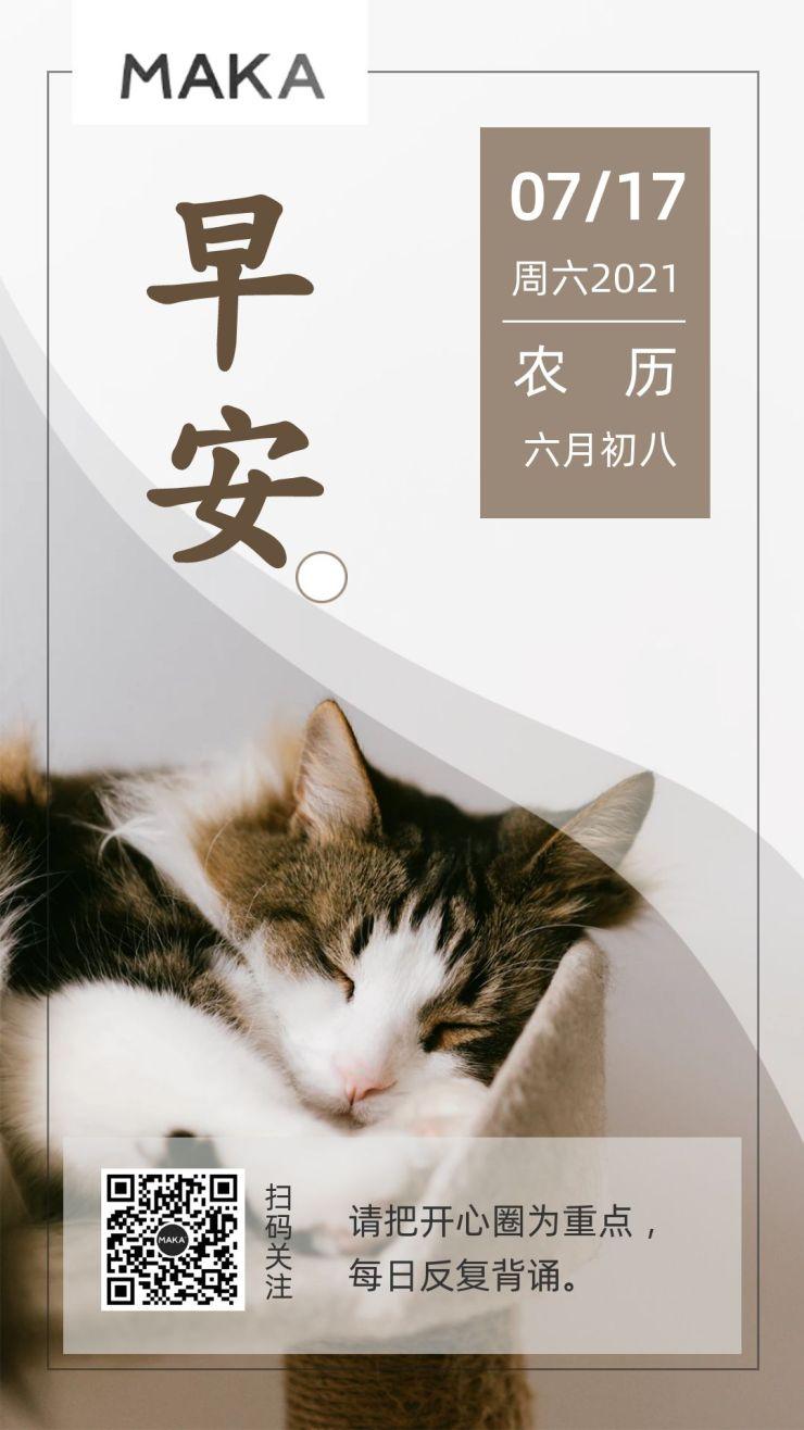 萌宠可爱风早安心情日签猫咪文艺轻奢风海报