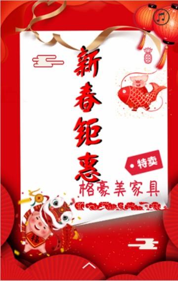 春节促销 红色大气 家具促销特卖 店铺宣传 H5