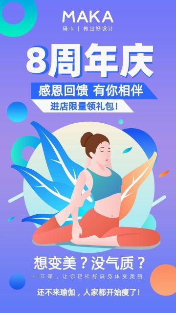 瑜伽周年庆活动宣传海报