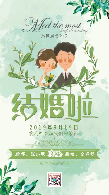 清新唯美浪漫婚礼邀请函手机海报