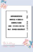 婚礼邀请函|森系|清新