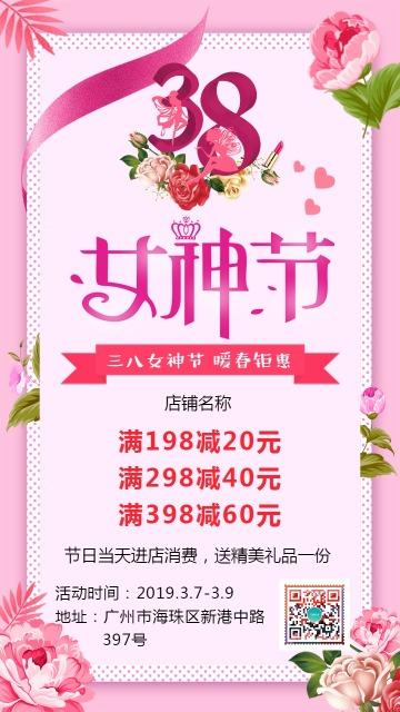 三八女神节粉色唯美浪漫店铺节日促销宣传海报