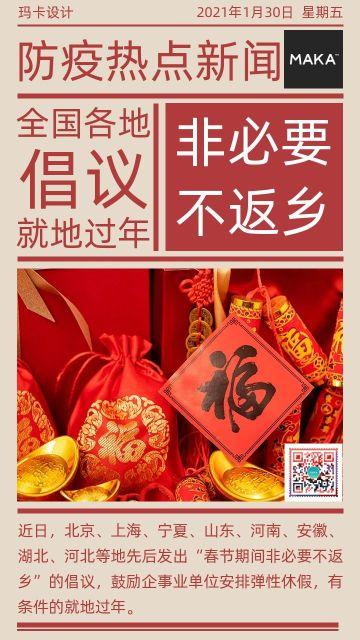 红色复古风2021春节防疫热点宣传海报