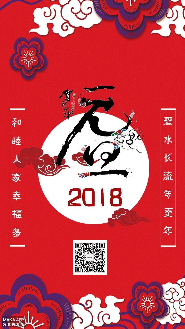 元旦新年祝福海报个人企业通用中国风红色系