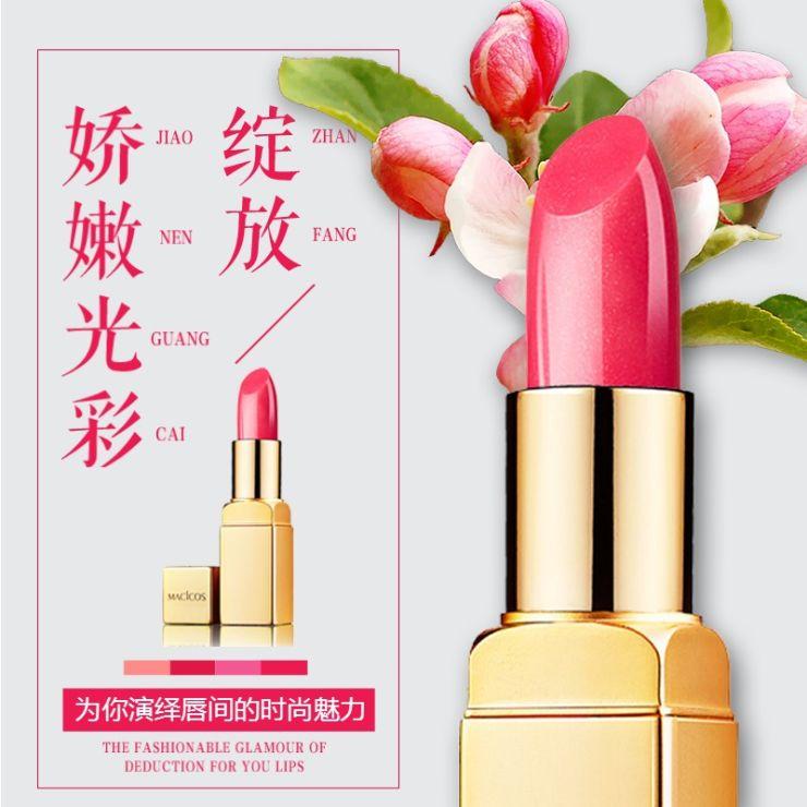 淘宝天猫化妆品口红唇彩促销宣传电商主图