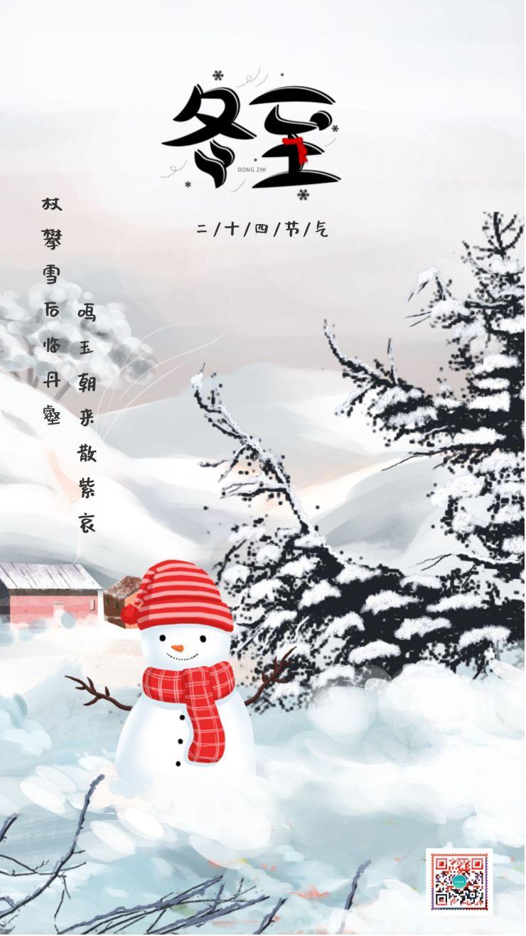 冬至二十四节气海报中国传统节气冬至企业宣传祝福贺卡冬至文化宣传传统文化习俗