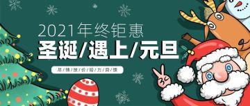 绿色卡通风格双旦礼遇季商家促销宣传公众号首图