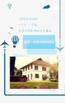 白色小清新出游旅行日记记录H5