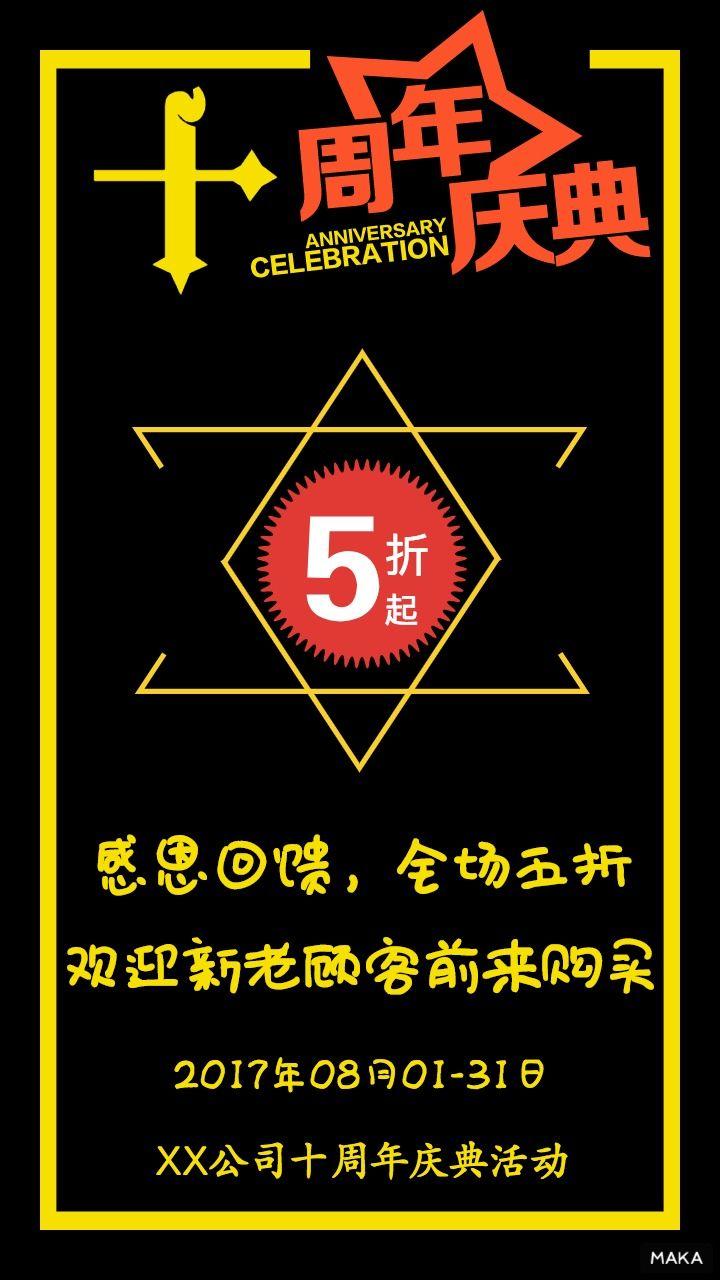 公司周年庆活动海报