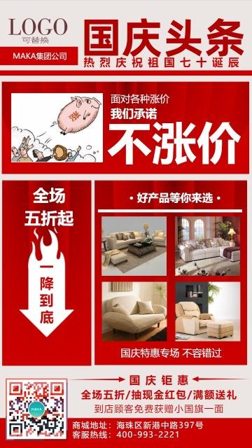 红色国庆节头条商场促销推广活动海报