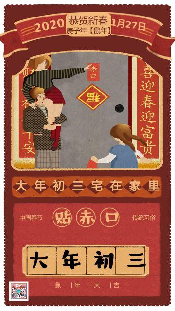2020鼠年正月初一拜大年插画风手机版大年初一新年日签春节习俗祝福贺卡海报