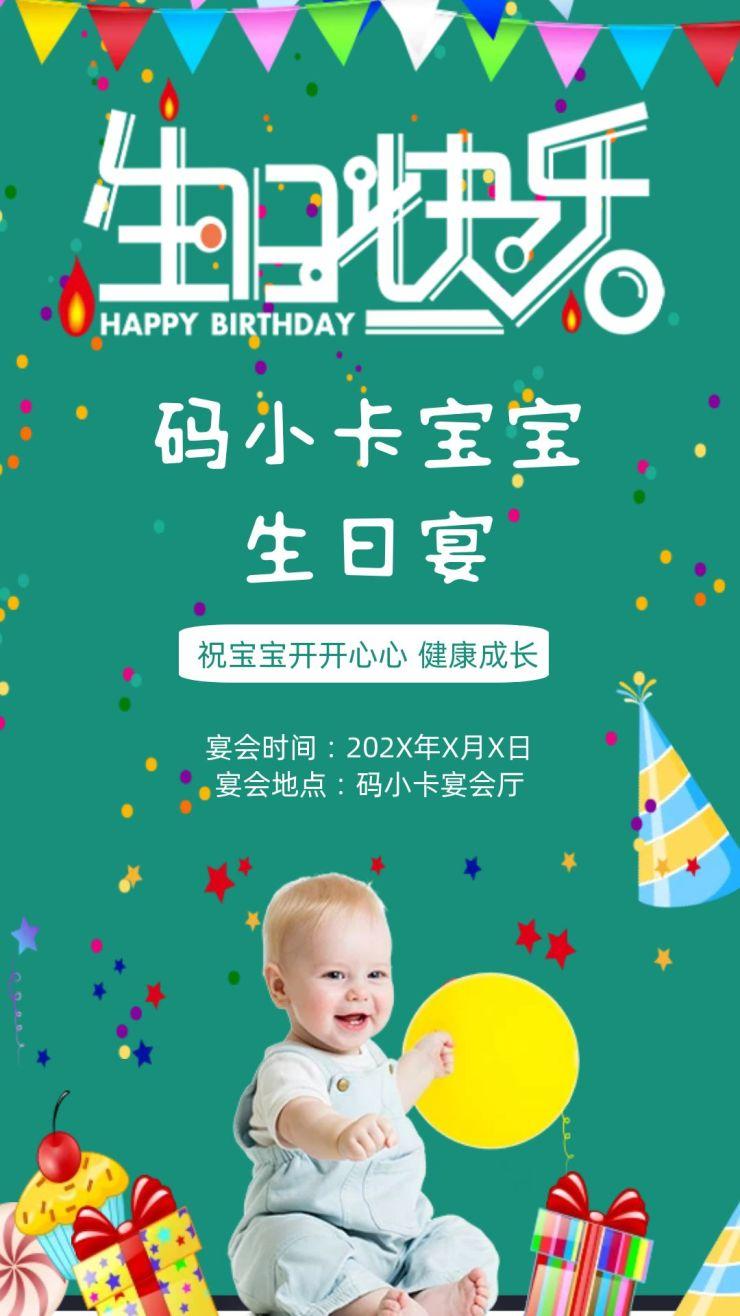 宝宝生日宴绿色时尚可爱手机海报
